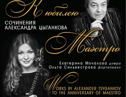 "The edition of new CD ""Works by Alexander Tsygankov. To the anniversary of Maestro""."