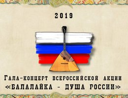 Gala concert of the all-Russian campaign «Balalaika - the soul of Russia - 2019»